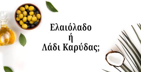 coconut vs olive oil greek